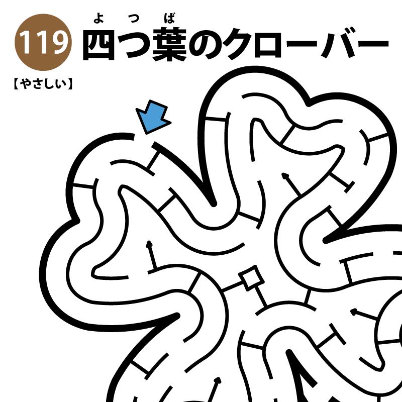 四つ葉のクローバーの簡単迷路 アイキャッチ