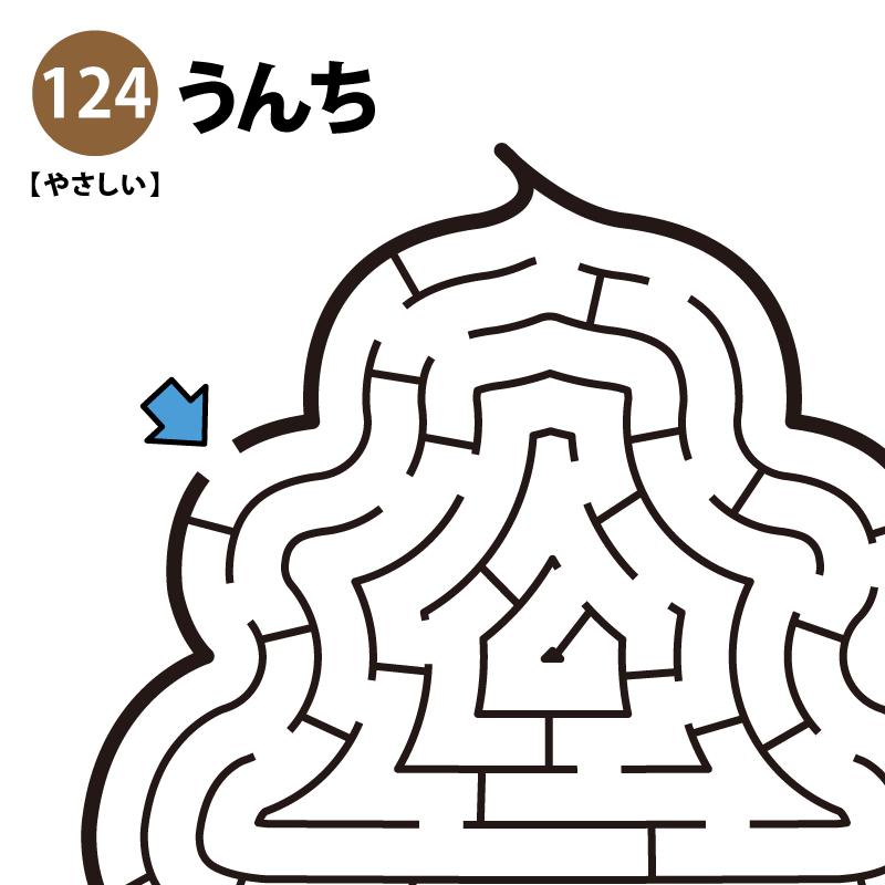 うんちの簡単迷路 アイキャッチ