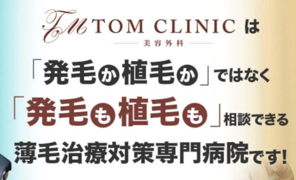 pict-tomclinic1