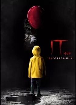 """映画「IT/イット """"それ""""が見えたら、終わり。」動画フルを無料視聴"""