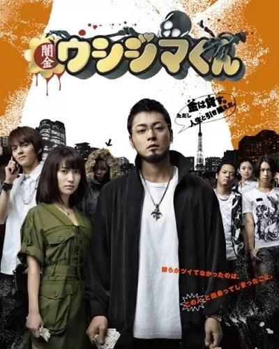ウシジマくん 映画1