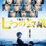 七つの会議(映画)フル無料動画