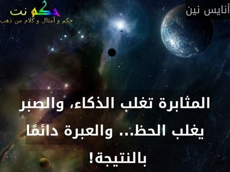 حكم و أقوال عن الصبر 207 مقولة عن الصبر حكم نت