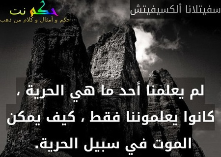 حكم و أقوال عن الموت 662 مقولة عن الموت حكم نت
