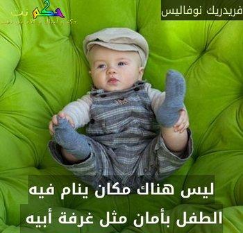 حكم و أقوال عن الأب 62 مقولة عن الأب حكم نت