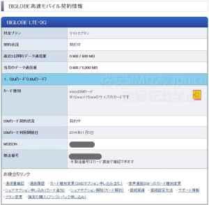 03.BIGLOBE-LTE・3G モバイル契約