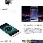 Ascend Mate 7は買いなのか?SIMフリースマホ&キャリア版Xperia Z3との比較