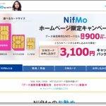 NifMoを契約してみた。音声SIM申込みの流れ