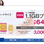 NifMoが翌月繰り越し対応&新プラン「1.1GB/640円」登場!