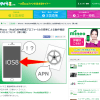 iOS8以降のiPhoneでAU系MVNOが利用できる日が来るかもしれない話。(mineo/UQモバイル)