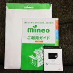 mineo申し込み後、SIM配送から開通までの流れを解説。Aプラン(AU回線)編