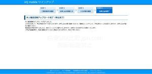 uqmobileuqmobile本人確認書類のアップロード完了画面