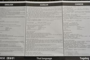 Precautions Korean