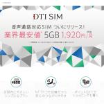 DTI SIMが通話SIM一部プラン最安値に│DMMは価格改定するのか!?