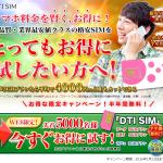 DTI SIMが最大6ヶ月無料キャンペーン開始!