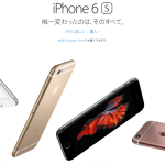 iPhone 6s/iPhone 6s PlusのSIMロック解除まで、あと数日!