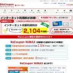 【3/31終了】Racoupon Wimaxが2年間 約200円引きキャンペーン!