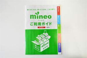 mineo_ご利用ガイド(説明書)