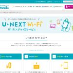 U-mobileが公衆無線LANに対応!無料Wi-Fiスポット「U-NEXT Wi-Fi」始動!
