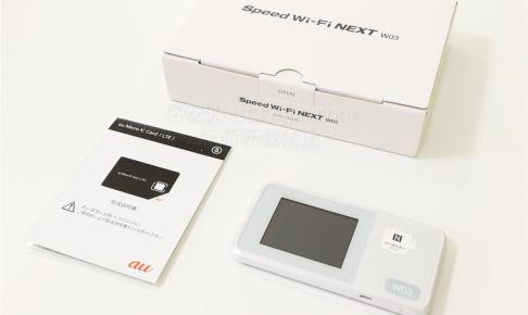 W03本体・SIMカード・パッケージ