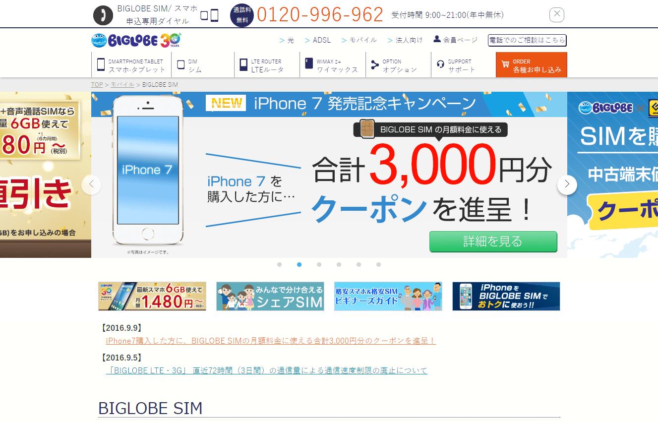 iPhone7発売記念キャンペーン BIGLOBE SIMが6ヶ月間割引!