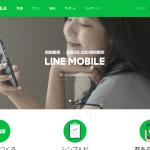 LINEモバイルの評判と詳細・速度・口コミ
