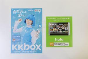 huluとKKboxのパンフレット