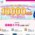 uqmobile_10000円キャッシュバック