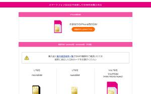 iphone専用sim_uqmobile