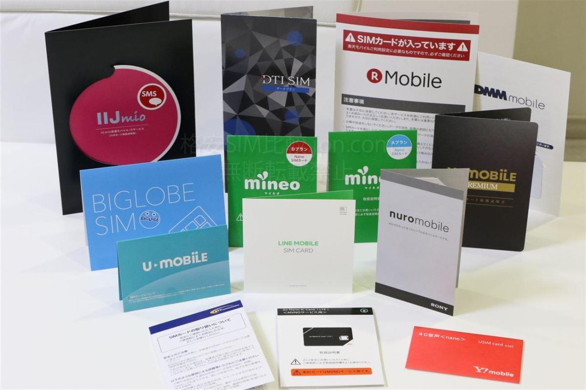 MVNO24社の格安SIM・格安スマホを比較した結果…。難点アリのMVNOが多すぎて…。