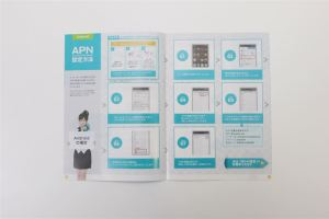 U-mobile MAX_AndroidのAPN設定方法