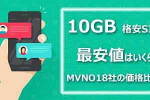 10GB格安SIM最安値
