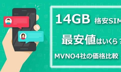 14GB格安SIM最安値