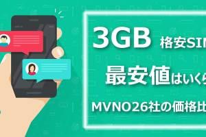 3GB格安SIM最安値