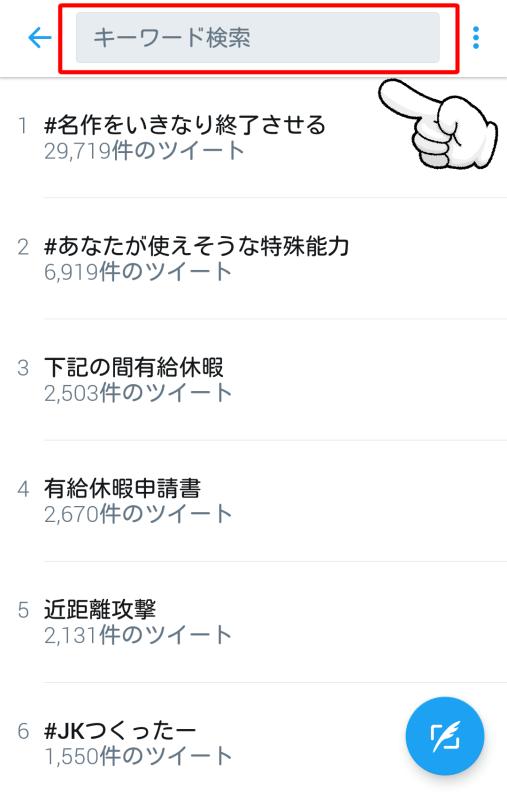 Twitter履歴削除03