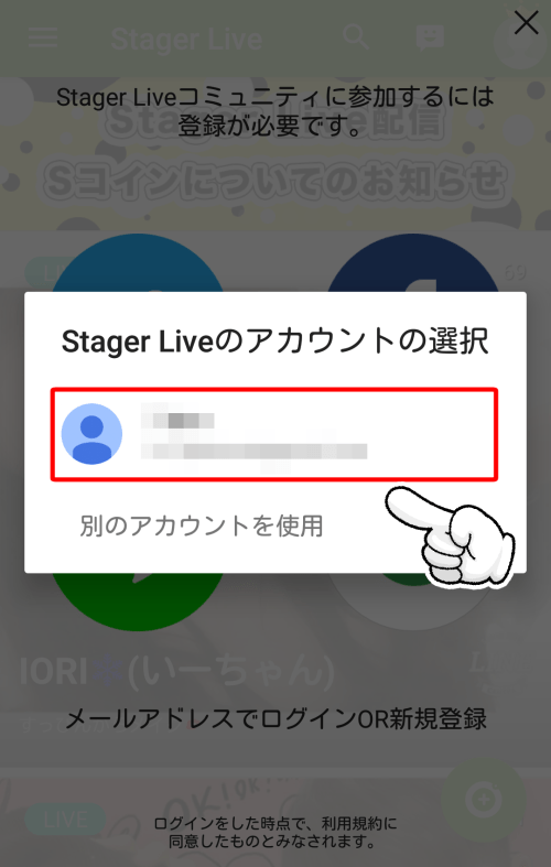 StagerLive登録方法10