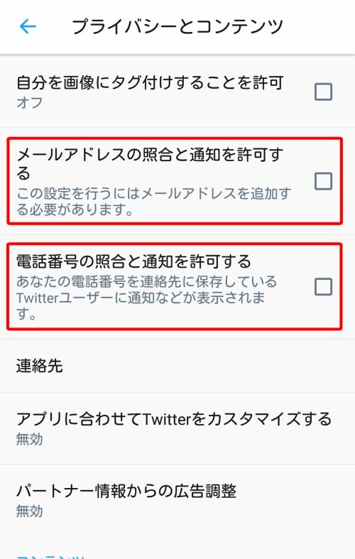 Twitter連絡先同期08