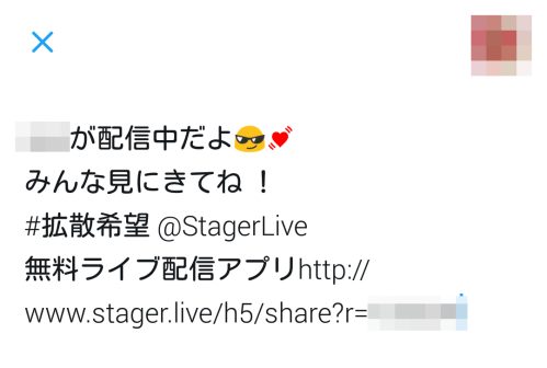 StagerLive配信方法13