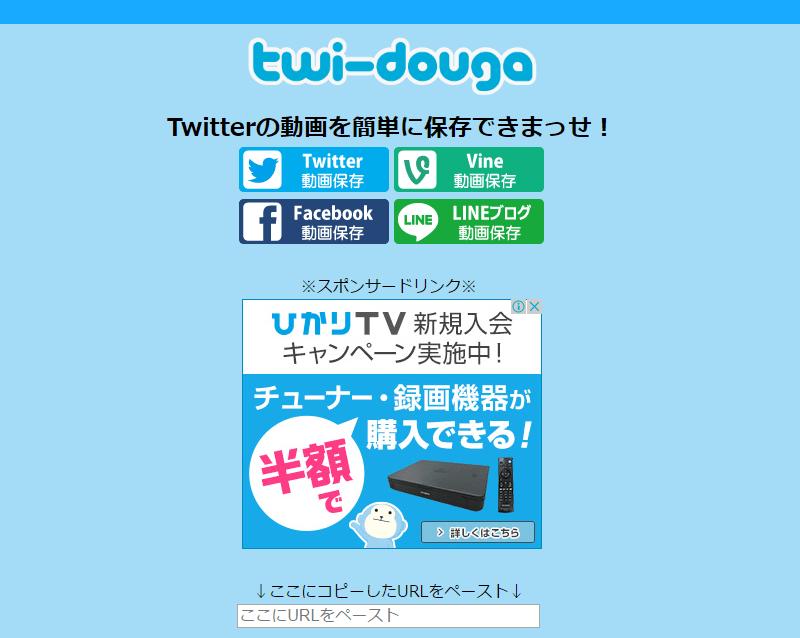 動画 twi
