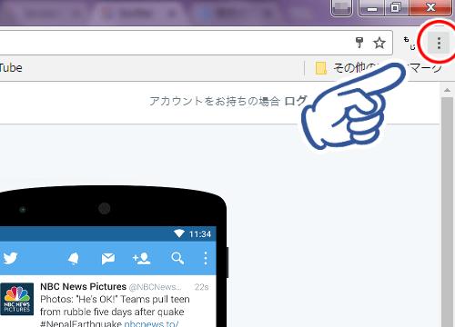 Twitterログインできない04