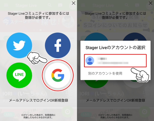 StagerLive複数アカウント11