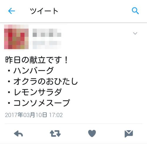 Twitter改行04