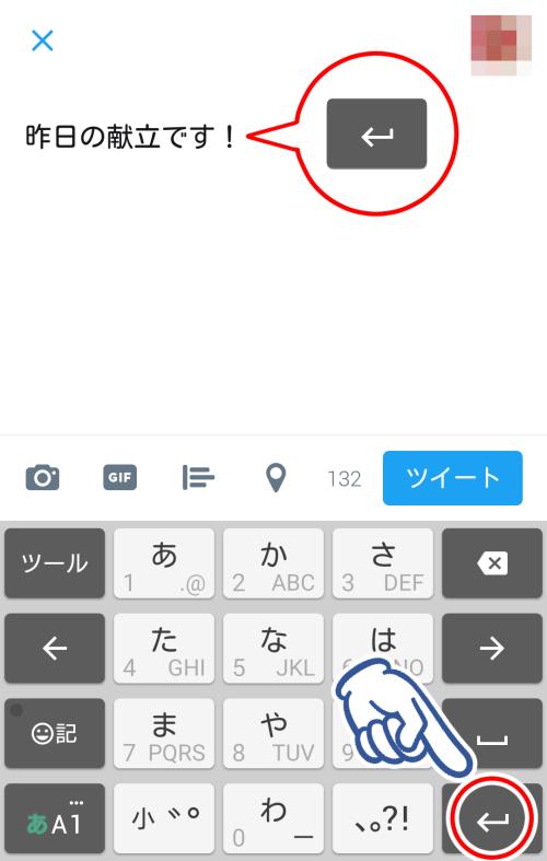 Twitter改行02