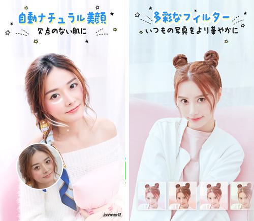 顔認識アプリまとめ18