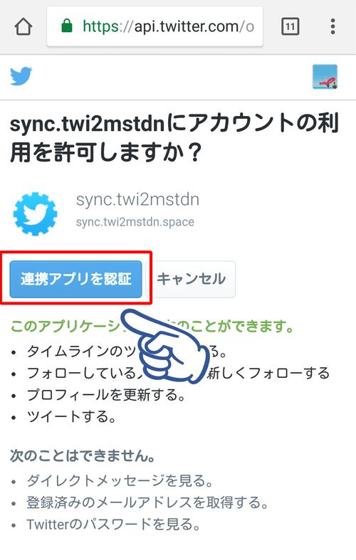 マストドンTwitter連携03