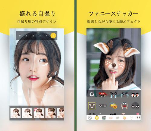 顔認識アプリまとめ20