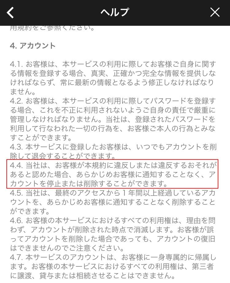 LINE 通報2.1