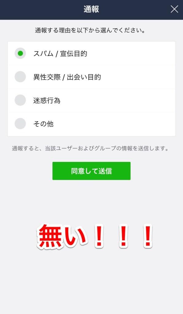 LINE 通報2.7