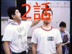 「高校卒業して第一回新生UWF入門テストまでの道のり」2話目(全3話)