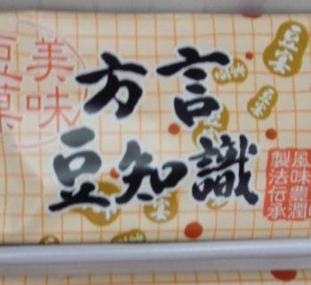 BNDIさん静岡のお土産「方言豆知識」